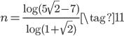 \displaystyle n = \frac{\log( 5\sqrt{2} - 7 )}{\log(1+\sqrt{2})} \tag{11}