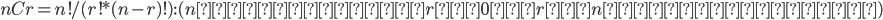 \displaystyle nCr = n! / ( r! * (n-r)! )  : (n は自然数,r は 0≦r≦n を満たす整数)