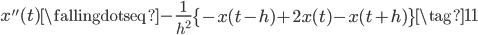 \displaystyle x''(t) \fallingdotseq -\frac{1}{h^2}\left\{ -x(t-h)+2x(t)-x(t+h) \right\} \tag{11}