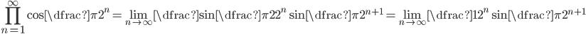 \displaystyle\prod_{n=1}^{\infty}\cos\dfrac{\pi}{2^n} = \lim_{n \to \infty}\dfrac{\sin\dfrac{\pi}{2}}{2^n\sin\dfrac{\pi}{2^{n+1}}} = \lim_{n \to \infty} \dfrac{1}{2^n\sin\dfrac{\pi}{2^{n+1}}}