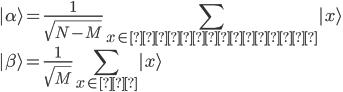 \displaystyle{  |\alpha \rangle = \frac{1}{\sqrt{N-M}}\sum_{x\in 解ではない} | x\rangle \\ |\beta \rangle = \frac{1}{\sqrt{M}}\sum_{x\in 解} | x\rangle }