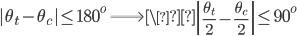 \displaystyle{  |\theta_t - \theta_c | \leq 180^o \ \Longrightarrow \ \left| \frac{\theta_t}{2} - \frac{\theta_c}{2} \right| \leq 90^o }