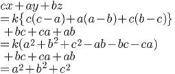 \displaystyle{  cx + ay + bz  \\= k\{c(c-a) + a(a-b) + c(b-c)\} \\ \quad +bc +ca + ab\\ \\=k(a^2+b^2+ c^2 -ab -bc -ca)\\ \quad +bc +ca + ab\\ \\=a^2+b^2+c^2 }