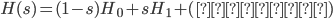 \displaystyle{ H (s)= (1-s) H_0 + s H_1 + (量子項) }