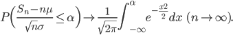 \displaystyle{ P{\Big (}{\frac {S_{n}-n\mu }{{\sqrt {n}}\sigma }}\leq \alpha {\Big )}\to {\frac {1}{\sqrt {2\pi }}}\int _{-\infty }^{\alpha }e^{-{\frac {x^{2}}{2}}}dx\qquad (n\to \infty ). }