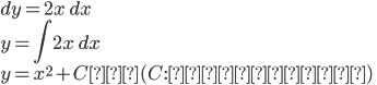 \displaystyle{ dy = 2x \ dx \\ y = \int 2x \ dx \\ y = x^{2} + C (C : 任意定数) }