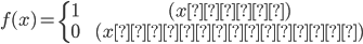 \displaystyle{ f(x) = \left\{  \begin{array}{cl} 1 && (xは解) \\ 0 && (xは解でない) \end{array} \right. }