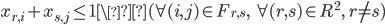 \displaystyle{ x_{r, i} + x_{s, j} \leq 1 \(\forall (i, j) \in F_{r, s}, \ \forall (r, s) \in R^2, \ r\neq s) }