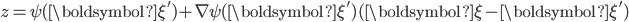 \displaystyle{ z = \psi({\boldsymbol \xi}') + \nabla \psi({\boldsymbol \xi}') ({\boldsymbol \xi} - {\boldsymbol \xi}') }