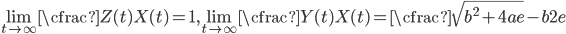 \displaystyle{ \lim_{t\to \infty} \cfrac{Z(t)}{X(t)}=1,~\lim_{t\to \infty} \cfrac{Y(t)}{X(t)}=\cfrac{\sqrt{b^2+4ae}-b}{2e}}