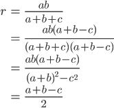 \displaystyle{\begin{align} r &= \frac{ab}{a+b+c}\\ &= \frac{ab(a+ b -c)}{(a+b+c)(a+b-c)}\\ &= \frac{ab(a+b-c)}{(a+b)^2 - c^2}\\ &= \frac{a+b-c}{2} \end{align}}