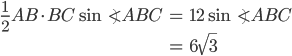 \displaystyle{\begin{align}\frac{1}{2}AB \cdot BC \sin \angle ABC &= 12 \sin \angle ABC \\&= 6\sqrt{3}\end{align}}