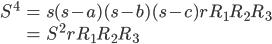 \displaystyle{\begin{align}S^4 &= s(s-a)(s-b)(s-c) rR_1R_2R_3\\ &= S^2r R_1R_2R_3\end{align}}