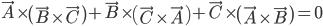 \displaystyle{\vec{A}\times\left(\vec{B}\times\vec{C}\right)+\vec{B}\times\left(\vec{C}\times\vec{A}\right)+\vec{C}\times\left(\vec{A}\times\vec{B}\right)=0}
