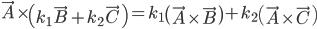 \displaystyle{\vec{A}\times\left(k_1\vec{B}+k_2\vec{C}\right)=k_1\left(\vec{A}\times\vec{B}\right)+k_2\left(\vec{A}\times\vec{C}\right) }