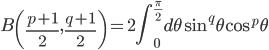 \displaystyle{B\left(\frac{p+1}{2},\frac{q+1}{2}\right)=2\int_0^{\frac{\pi}{2}} d\theta\,\sin^{q}\theta\cos^{p}\theta }