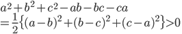\displaystyle{a^2 + b^2 + c^2 -ab-bc-ca \\=\frac{1}{2}\{(a-b)^2 + (b-c)^2 + (c-a)^2\} >0}