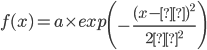 \displaystyle{f(x)=a\times exp\left(-\frac{(x-μ)^2}{2σ^2}\right)}