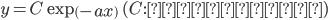 \displaystyle{y=C\exp\left(-ax\right)  \quad (C:\text{積分定数})}