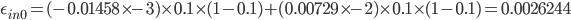 \epsilon_{in0} = (-0.01458 \times -3) \times 0.1 \times (1-0.1) + (0.00729 \times -2) \times 0.1 \times (1-0.1)= 0.0026244
