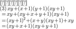 \fbox{別解}\\( 3 )\ xy + (x+1)(y+1)(xy+1)\\\ =xy + (xy + x + y + 1)(xy + 1)\\\ =(xy + 1)^2 +(x + y)(xy + 1) + xy\\\ =(xy + x + 1)(xy + y + 1)\\