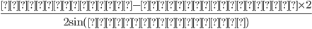\frac{\mbox{フレーム幅} - \mbox{カードの高さ} \times 2}{2 \mbox{sin}(\mbox{最大の中心角})}