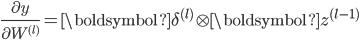 \frac{\partial y}{\partial W^{(l)}} = \boldsymbol{\delta}^{(l)} \otimes \boldsymbol{z}^{(l - 1)}