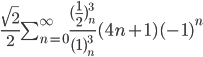 \frac{\sqrt{2}}{2} \sum_{n=0}^{\infty} \frac{(\frac{1}{2})_{n}^{3}}{(1)_{n}^{3}} (4n+1)(-1)^{n}