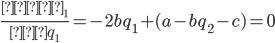 \frac{∂π_1}{∂q_1}=-2bq_1+(a-bq_2-c)=0