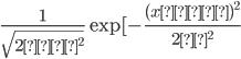 \frac{1}{\sqrt{2πσ^2}} \exp[-\frac{(x−μ)^2}{2σ^2}