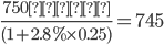 \frac{750万円}{(1+2.8\% \times 0.25)}=745