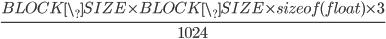 \frac{BLOCK\_SIZE \times BLOCK\_SIZE \times sizeof(float) \times 3}{1024}