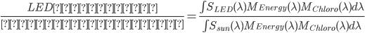\frac{LED光補償点}{自然光光補償点} = \frac{\int S_{LED}(\lambda)M_{Energy}(\lambda)M_{Chloro}(\lambda) d\lambda}{\int S_{sun}(\lambda)M_{Energy}(\lambda)M_{Chloro}(\lambda) d\lambda}