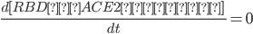 \frac{d[RBD・ACE2複合体] \quad}{dt}=0