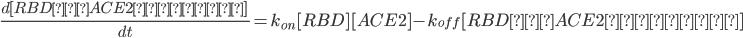 \frac{d[RBD・ACE2複合体] \quad}{dt}=k_{on}[RBD][ACE2]-k_{off}[RBD・ACE2複合体]