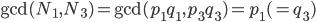 \gcd(N_1, N_3) = \gcd(p_1q_1, p_3q_3) = p_1 (=q_3)