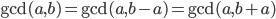\gcd(a, b) = \gcd(a, b-a) = \gcd(a, b+a)