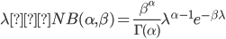 \lambda ~ NB(\alpha,\beta) = \frac{\beta^{\alpha}}{\Gamma(\alpha)}\lambda^{\alpha-1} e^{-\beta \lambda}