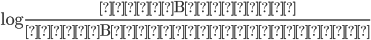 \log \frac{\mbox{商品Bの売価}}{\mbox{商品Bの期間最大売価}}