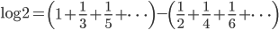 \log 2 = \left(1 + \frac{1}{3} + \frac{1}{5} + \cdots \right) - \left( \frac{1}{2} + \frac{1}{4}  + \frac{1}{6} + \cdots \right)
