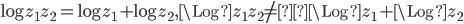 \log z_1z_2 =\log z_1 + \log z_2, \Log z_1z_2 \neq \Log z_1 + \Log z_2
