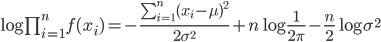 \log{\prod_{i=1}^{n}f(x_i)}=-\frac{\sum_{i=1}^{n}(x_i-\mu)^2}{2\sigma^2}+n\log{\frac{1}{2\pi}}-\frac{n}{2}\log{\sigma^2}