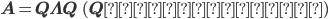 \mathbf{A} = \mathbf{Q} \mathbf{\Lambda} \mathbf{Q}    \qquad (\mathbf{Q}は直交行列)