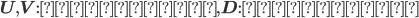 \mathbf{U}, \mathbf{V} : 直交行列, \mathbf{D} : 対角行列