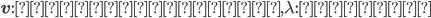 \mathbf{v} : 固有ベクトル, \lambda : 固有値