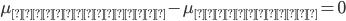 \mu_{モンスター} -  \mu_{スーパー} = 0