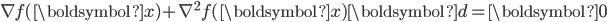 \nabla f(\boldsymbol{x}) + \nabla^2 f(\boldsymbol{x}) \boldsymbol{d}= \boldsymbol{0}