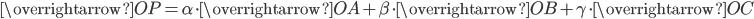 \overrightarrow{OP} = \alpha \cdot \overrightarrow{OA} + \beta \cdot \overrightarrow{OB} + \gamma \cdot \overrightarrow{OC}