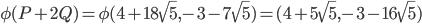 \phi (P+2Q) = \phi(4+18 \sqrt {5}, -3-7 \sqrt {5}) = (4+5 \sqrt {5}, -3 -16 \sqrt {5})