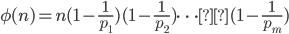 \phi (n) =n(1- \frac{1}{p_1})(1- \frac{1}{p_2}) \cdots(1- \frac{1}{p_m})